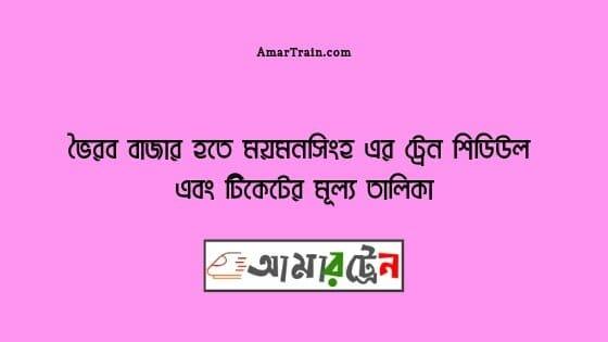 Bhairab Bazar To Mymensingh Train Schedule And Ticket Price