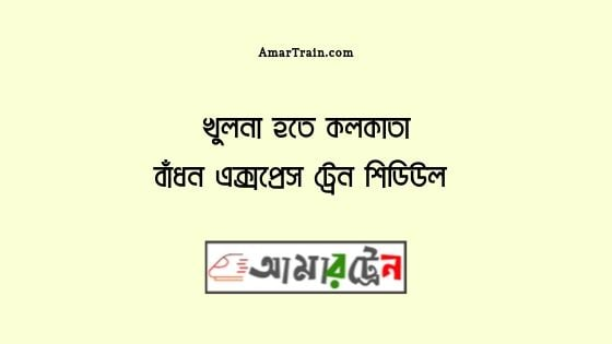 Khulna To Kolkata Bandhan Express Train Schedule And Ticket Price