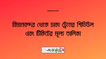 Biman Bandar To Dhaka Train Schedule With Ticket Price
