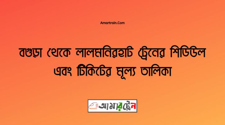 Bogra To Lalmonirhat Train Schedule