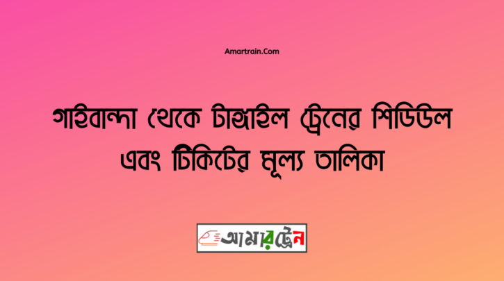 Ghaibandha To Tangail Train Schedule With Ticket Price