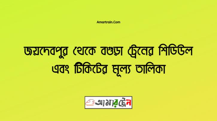 Joydebpur To Bogra Train Schedule With Ticket Price