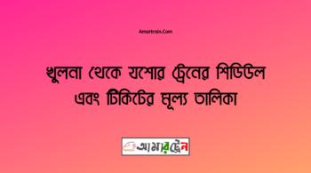 Khulna To Jessore Train Schedule With Ticket Price