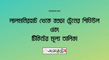 Lalmonirhat To Bogra Train Schedule With Ticket Price