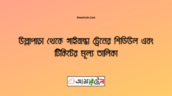 Ullahpara To Gaibandha Train Schedule With Ticket Price