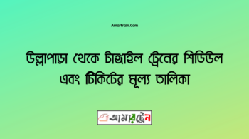 Ullapara To Tangail Train Schedule With Ticket Price