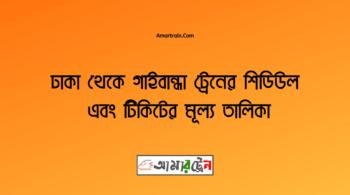 Dhaka To Gaibandha Train Schedule With Ticket Price