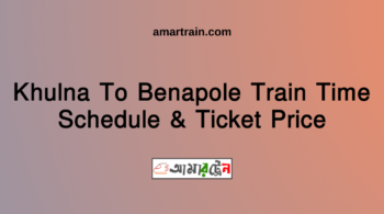 Khulna To Benapole Train Time Schedule & Ticket Price
