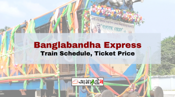 Banglabandha Express Train Schedule & Ticket Price