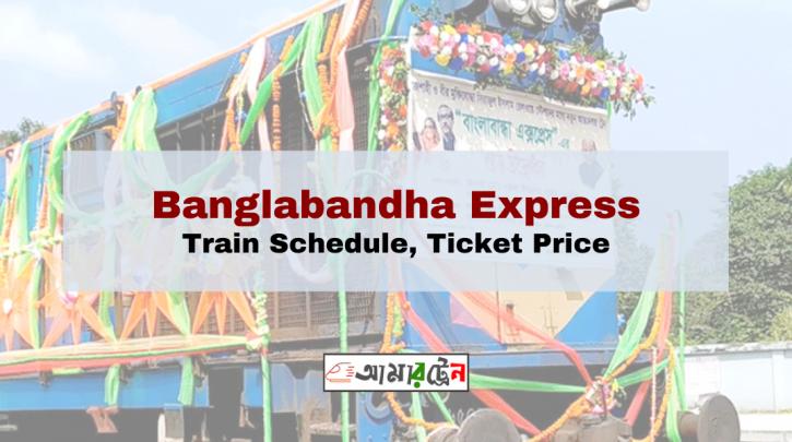 Banglabandha Express Train Schedule & Ticket Price