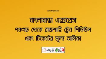 Panchagarh To Rajshahi Banglabandha Express Train Schedule & Ticket Price