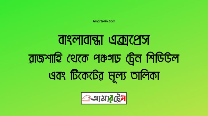 Rajshahi To Panchagarh Banglabandha Express Train Schedule & Ticket Price
