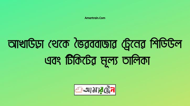 Akhaura To Bhairab Bazar Train Schedule With Ticket Price