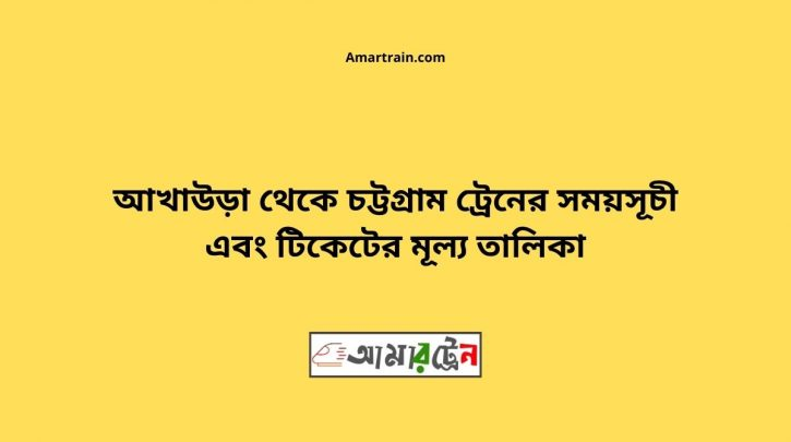 Akhaura To Chittagong Train Schedule With Ticket Price
