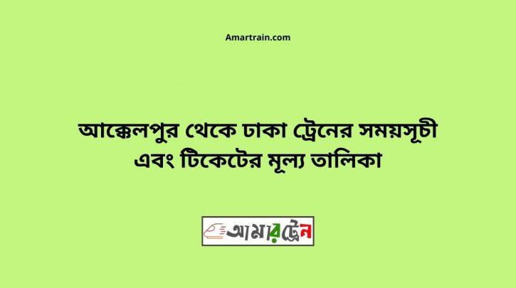 Akkelpur To Dhaka Train Schedule With Ticket Price