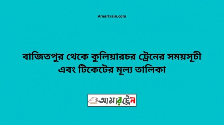 Bajitpur To Kuliarchar Train Schedule With Ticket Price