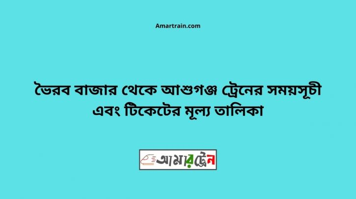 Bhairab Bazar To Ashuganj Train Schedule With Ticket Price
