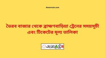 Bhairab Bazar To Brahman Baria Train Schedule With Ticket Price