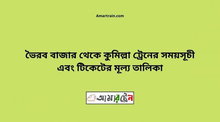 Bhairab Bazar To Comilla Train Schedule With Ticket Price