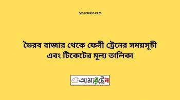 Bhairab Bazar To Feni Train Schedule With Ticket Price