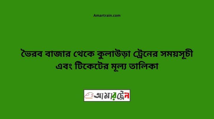 Bhairab Bazar To Kulaura Train Schedule With Ticket Price