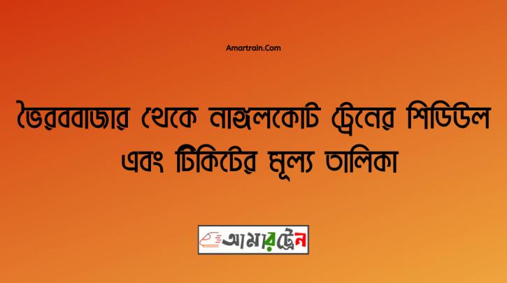 Bhairab Bazar To Nangalkot Train Schedule With Ticket Price