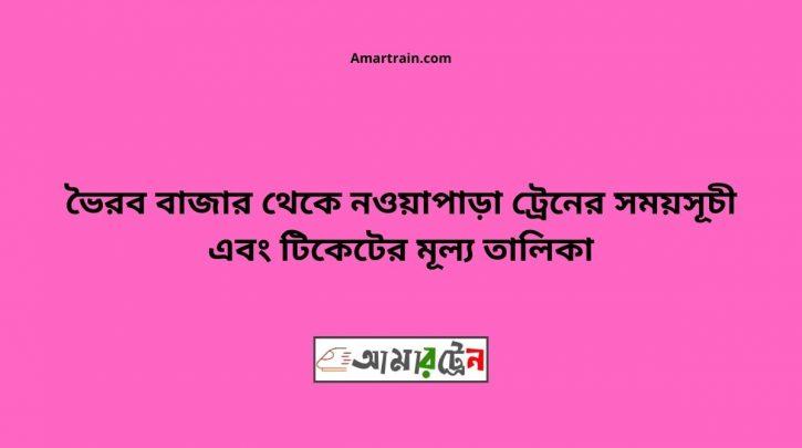 Bhairab Bazar To Noapara Train Schedule With Ticket Price