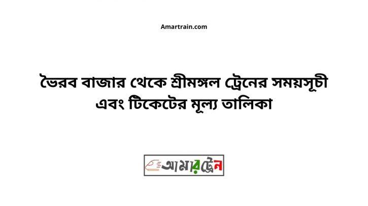 Bhairab Bazar To Srimangal Train Schedule With Ticket Price