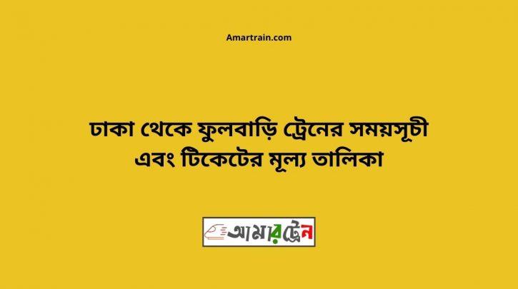 Dhaka To Fulbari Train Schedule With Ticket Price