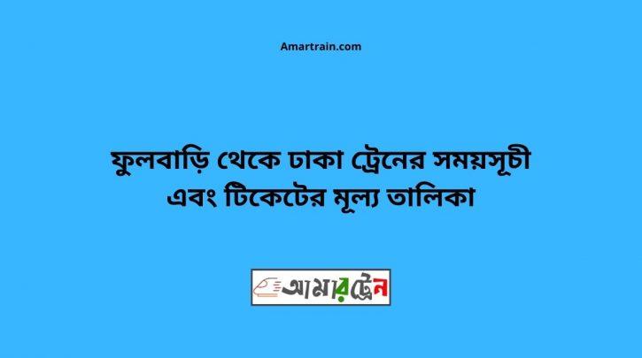 Fulbari To Dhaka Train Schedule With Ticket Price