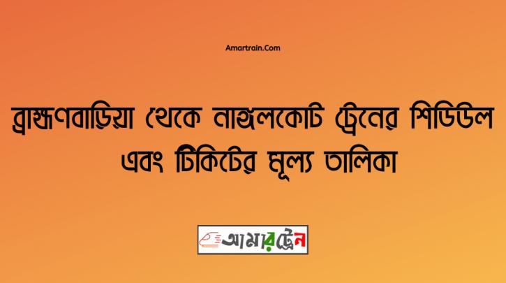 Brahmanbaria To Nangalkot Train Schedule With Ticket Price