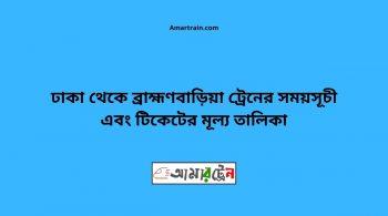 Dhaka To Brahman Baria Train Schedule With Ticket Price