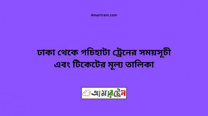 Dhaka To Gachihata Train Schedule With Ticket Price