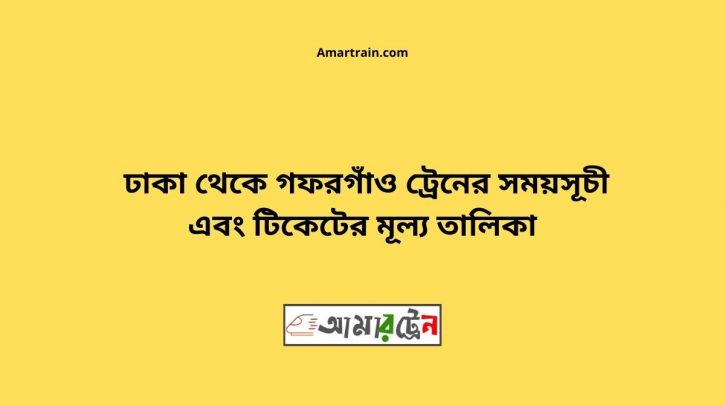 Dhaka To Gafargaon Bazar Train Schedule With Ticket Price