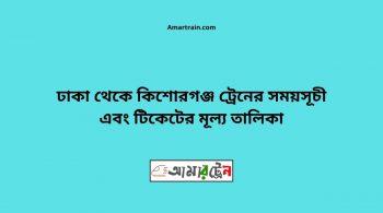 Dhaka To Kishoreganj Train Schedule With Ticket Price
