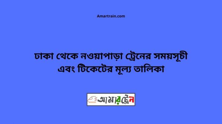 Dhaka To Noapara Train Schedule With Ticket Price