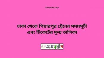 Dhaka To Piyarpur Train Schedule With Ticket Price