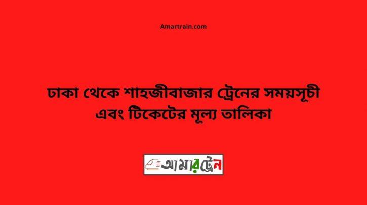 Dhaka To Shahjibazar Train Schedule With Ticket Price