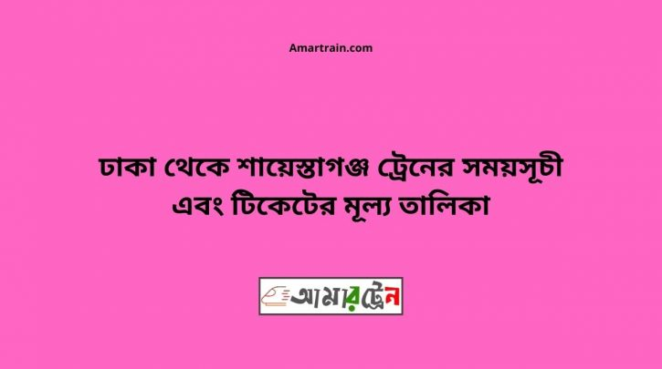 Dhaka To Shaistaganj Train Schedule With Ticket Price