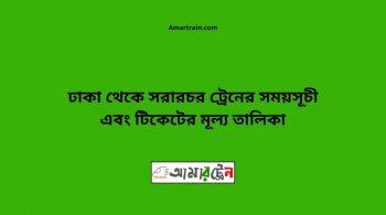 Dhaka To Sorarochor Train Schedule With Ticket Price