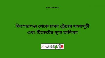 Kishoreganj To Dhaka Train Schedule With Ticket Price