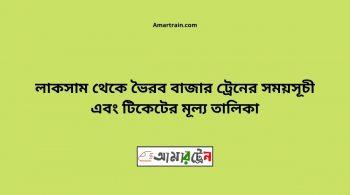 Laksam To Bhairab Bazar Train Schedule With Ticket Price