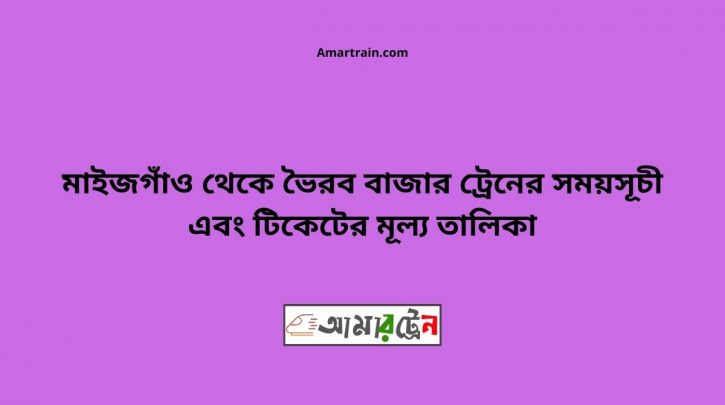 Maijgaon To Bhairab Bazar Train Schedule With Ticket Price