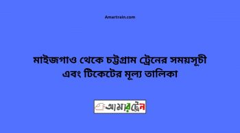 Maijgaon To Chittagong Train Schedule With Ticket Price