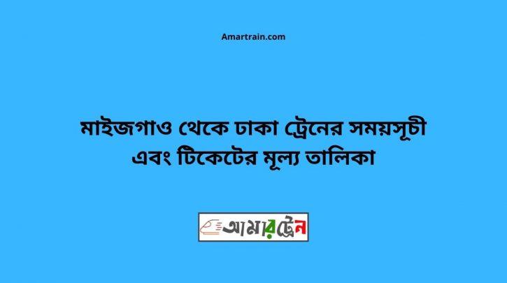 Maijgaon To Dhaka Train Schedule With Ticket Price