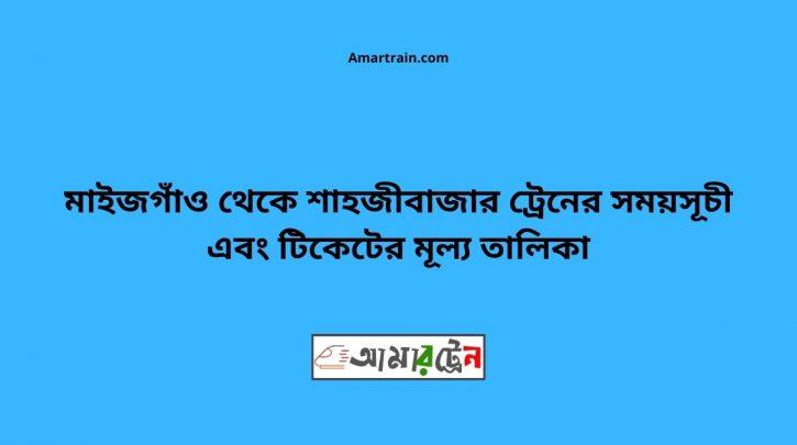 Maijgaon To Shahjibazar Train Schedule With Ticket Price