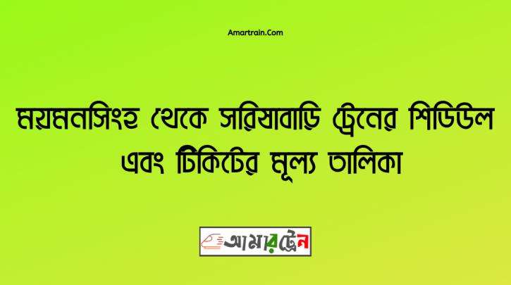 Mymensingh To Sarishabari Train Schedule With Ticket Price