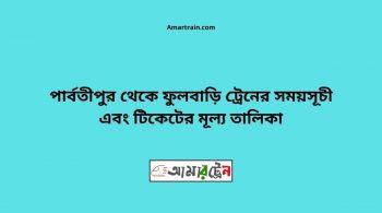 Parbatipur To Fulbari Train Schedule With Ticket Price
