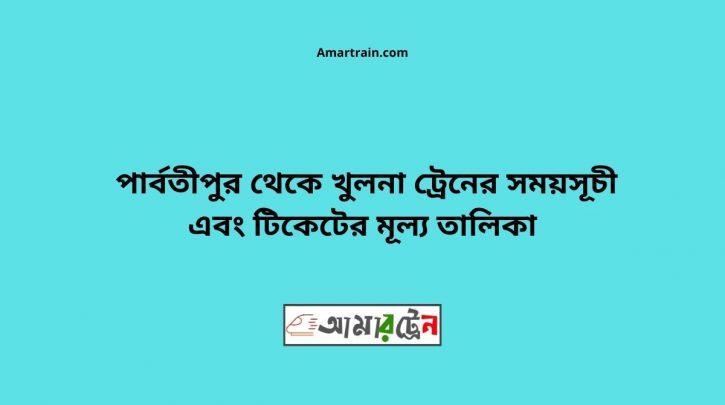 Parbatipur To Khulna Train Schedule & Ticket Price