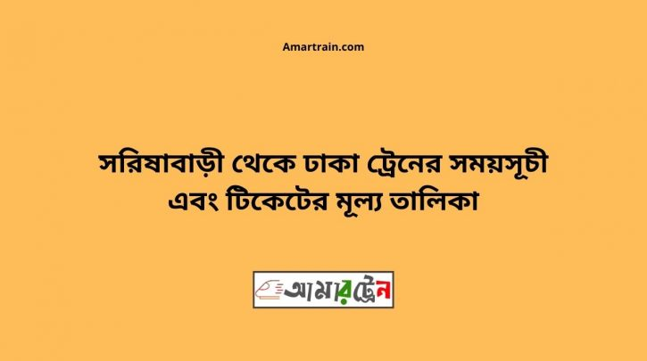 Sarishabari To Dhaka Train Schedule With Ticket Price